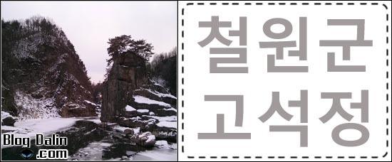 철원관광지, 고석정