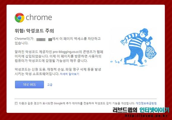 구글 크롬 브라우저 위험 악성코드 주의