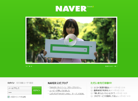 how to download music from naver