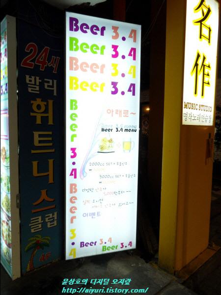 Beer 3.4 간판
