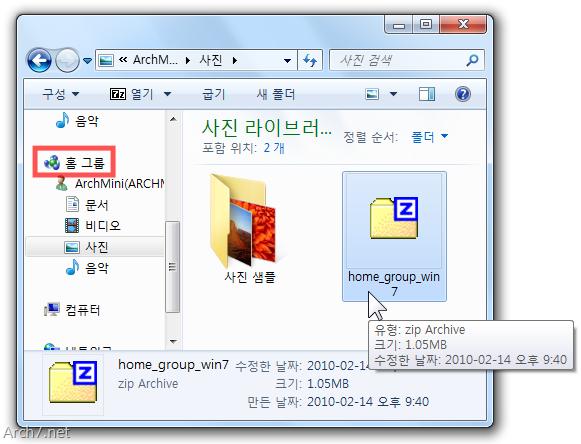 홈 그룹을 통해 집안에 있는 다른 PC와 문서 등을 공유하고 있습니다.