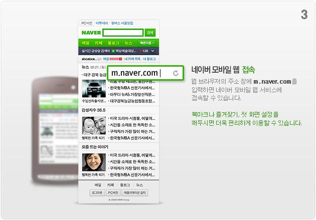 네이버 모바일 페이지