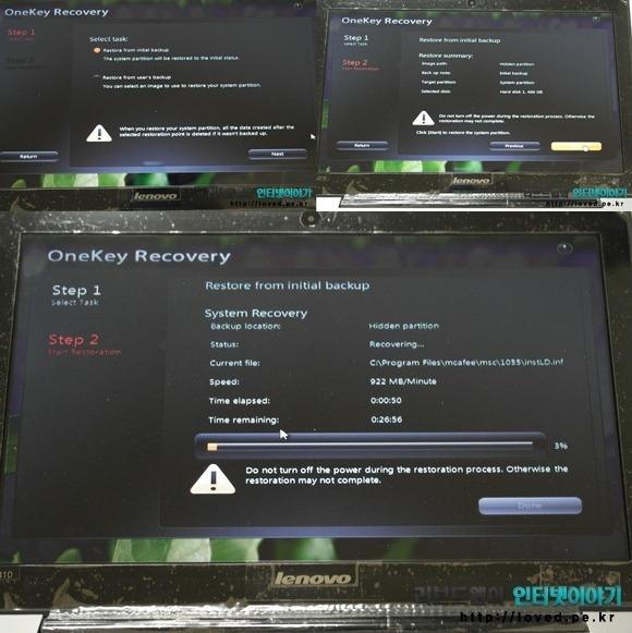 레노버 울트라북 U310 초기화 메뉴