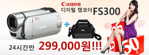 FS300_banner.jpg