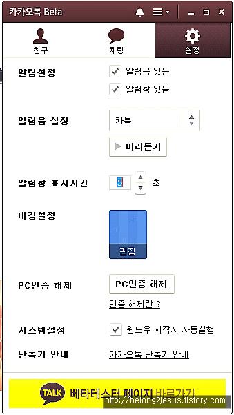 카카오톡 PC 설정