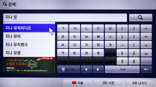 LG 시네마 3D 스마트 TV 검색창에서 지나 뮤직비디오를 검색하고 있다.