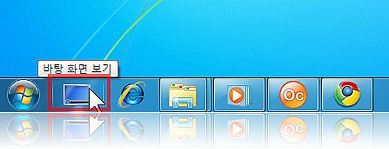 윈도우 7의 작업 표시줄에 [바탕 화면 보기] 아이콘을 추가하기