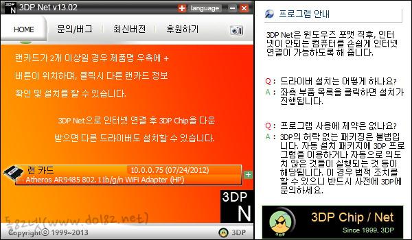 3DP Net(3DP넷) v.13.02 무선랜카드 설치