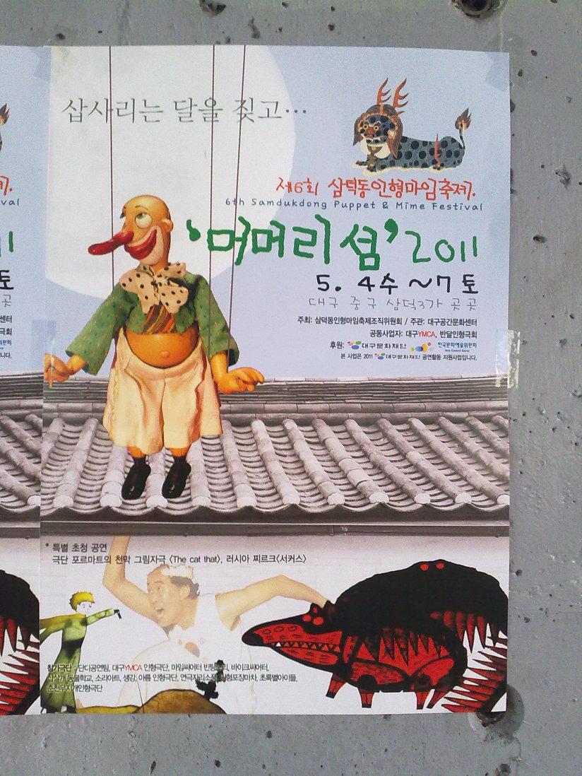 제6회 삼덕동인형마임축제 '머머리섬' 2011 포스터