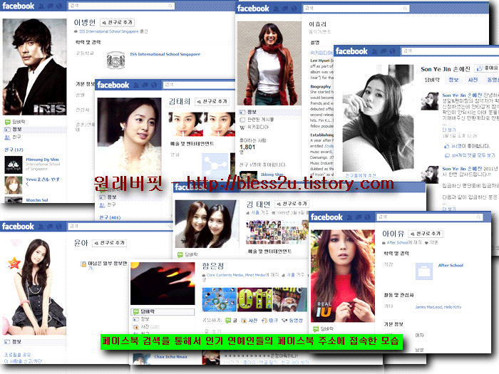 페이스북 친구 찾기, 친구 추가, 친구 삭제 (             facebook ) 사용법 4