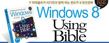 윈도우8 Using Bible 씨디맨
