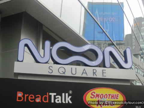 [명동] 새롭게 등장한 쇼핑 명소 _ 눈스퀘어(NOON SQUARE)