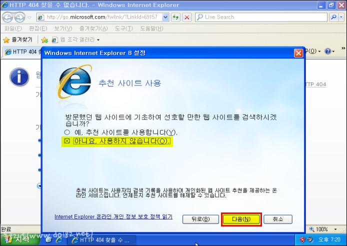 인터넷 익스플로러8 - 추천사이트 사용
