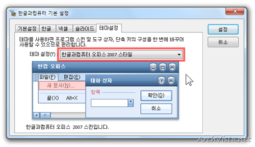 haansoft_office_2010_31