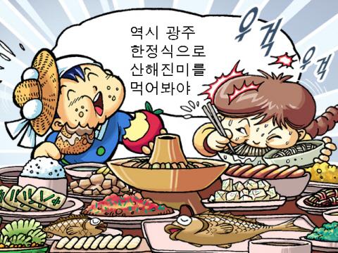 광주 한정식 만화 7페이지