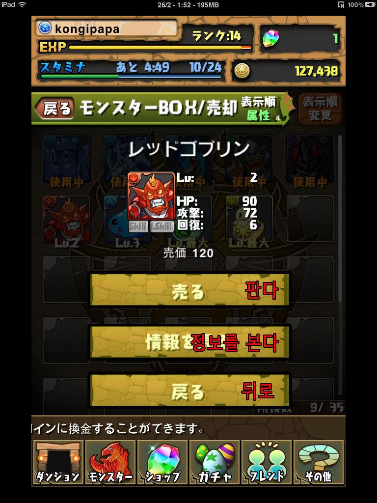 puzzle&dragon 몬스터판매