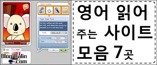 영어 읽어주는 사이트, 영어 읽어주는 사이트 7곳, TTS프로그램, Text-to-speech 포스트 메인