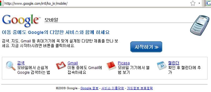 한국의 구글 모바일 화면 캡처