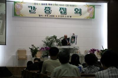 인천 청농교회 간증집회