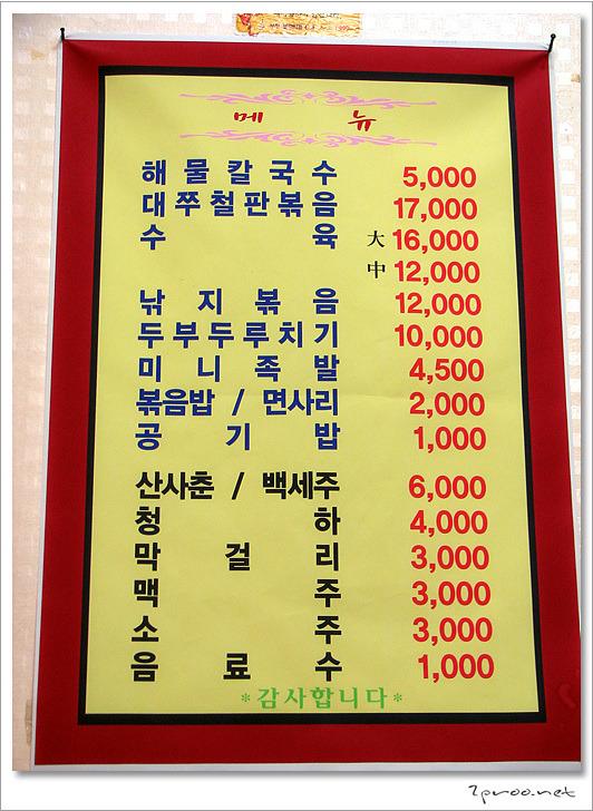 대전맛집, 홍두깨 칼국수 메뉴판