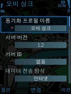 노키아 6210s 동기화 - 동기화 프로필 편집 by Ara