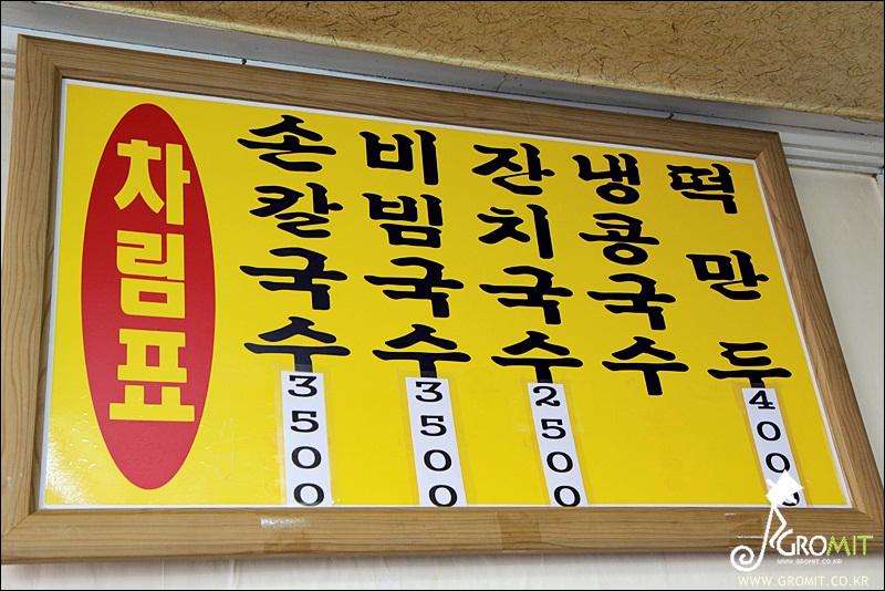 (동구 정동) 오뚜기식당의 전화번호 후기 및 약도3