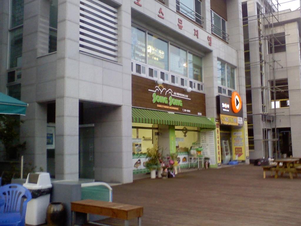 송송 패밀리 레스토랑