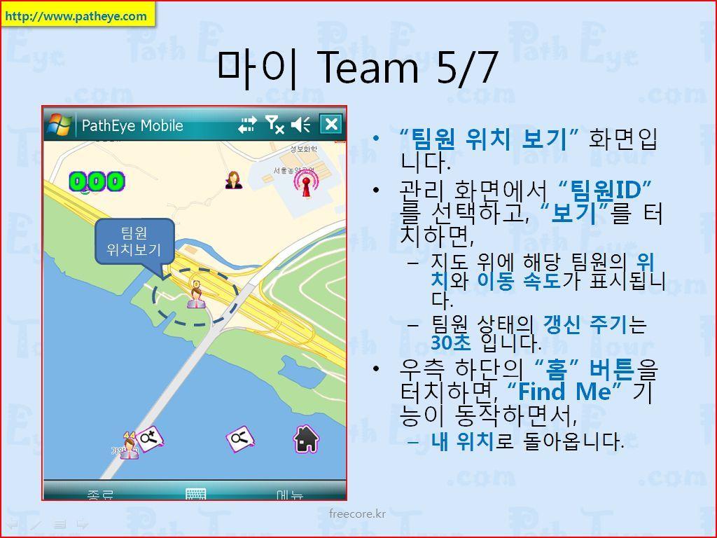 """""""마이 Team"""" in PathEye Mobile 홍보 영상"""