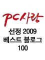 PC사랑 2009 베스트 블로그