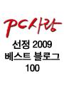 PC사랑 2009 베스트 블로그