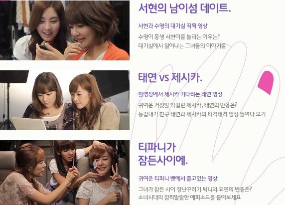 소녀시대 꽃게,소녀시대,소녀시대 태연, 제시카, 소녀시대 미공개 동영상