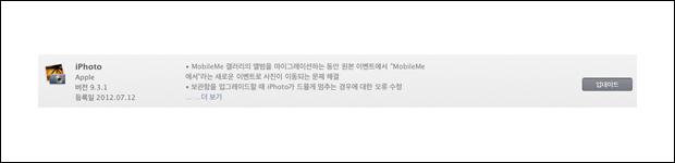 맥앱스토어 아이포토 iPhoto 9.3.1