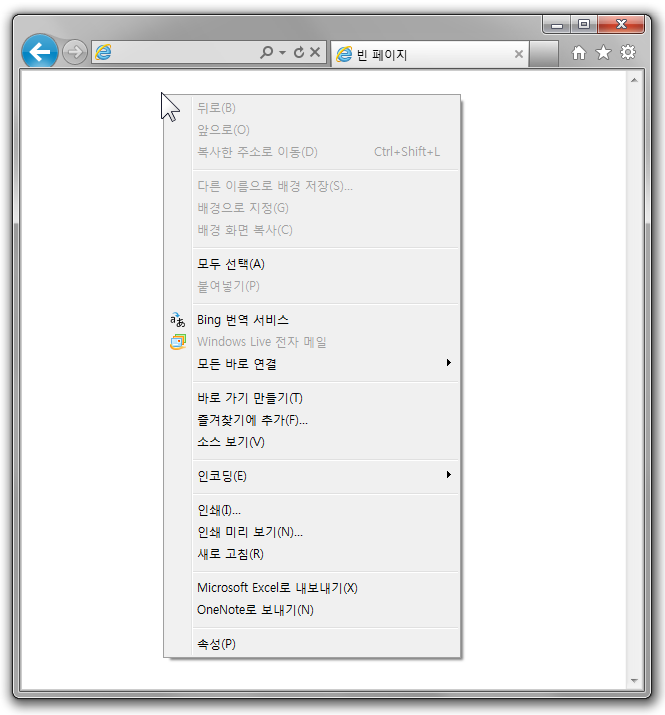 How_to_Clean_Up_IE_Context_Menu_20