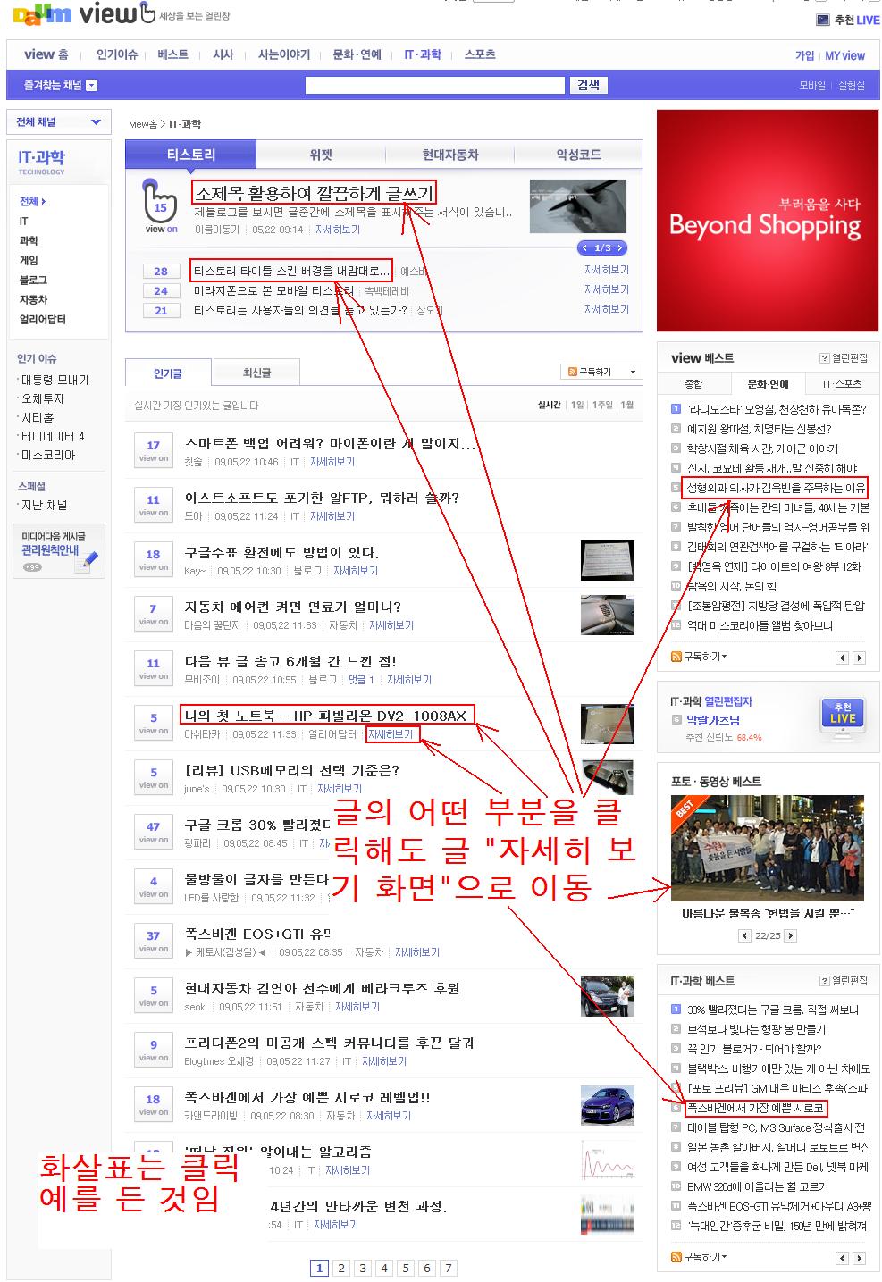 블로거 뉴스의 변화