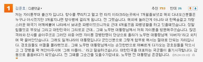 자이툰 부대 출신자가 노무현 대통령과의 일화를 쓴 실제 댓글(싸이월드)