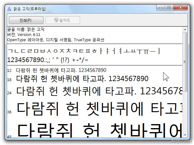 font_install_windows7_10