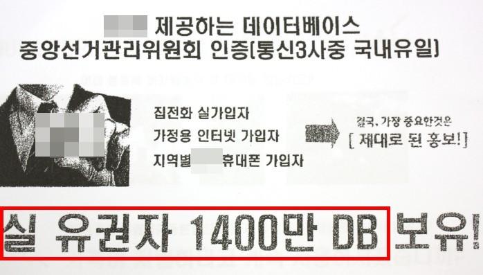 선거홍보 대량 문자 발송 업체