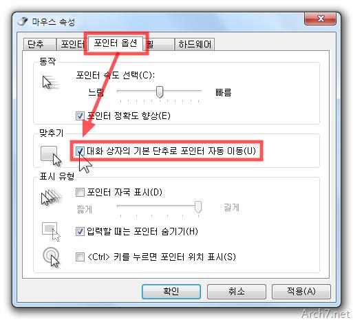 [포인터 옵션]탭을 눌러 '맞추기'에 있는 [대화 상자의 기본 단추로 포인터 자동 이동(U)]를 체크하면 됩니다.