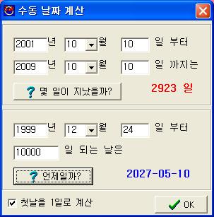 수동 날짜 계산 기능 사용