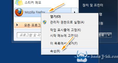 파이어폭스 임시 파일 폴더