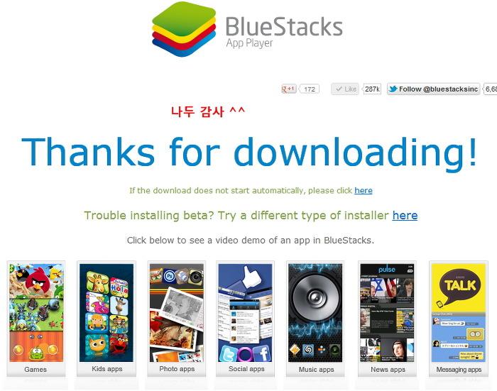 블루스택 app 플레이어 다운로드