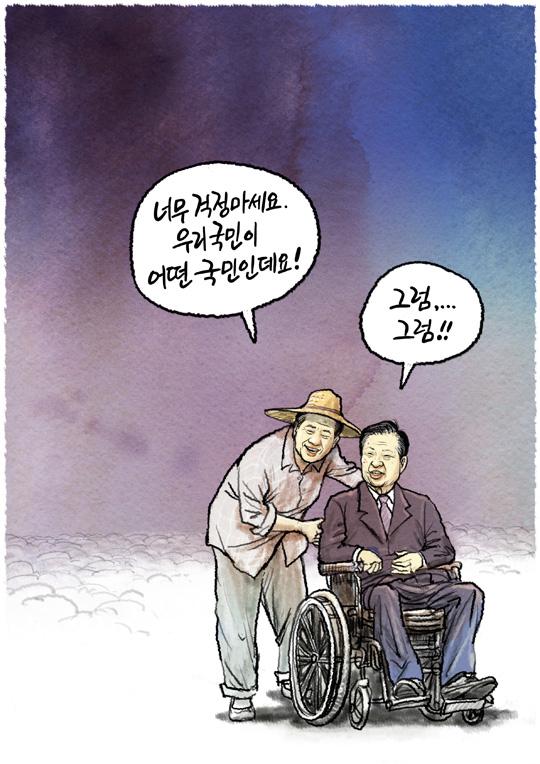 프고 김대중 대통령의 명복을 빕니다.