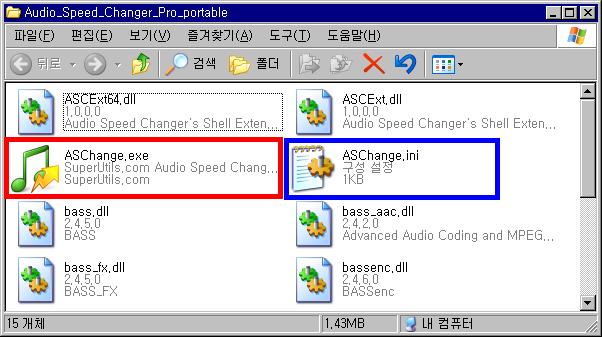 설치된 포터블 버전. ASChange.ini 파일에 등록정보를 저장합니다.