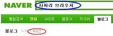 네이버의 블로그 검색에서 '사파리 브라우저'로 검색시의 결과