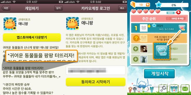 카카오톡 애이팡 초대 하트 메시지 차단