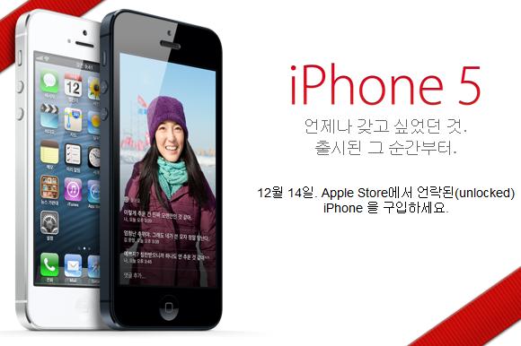 아이폰5 가격 보조금 풀려 떨어지려나 애플 아이폰5 언락폰 12월 14일부터 판매 예정
