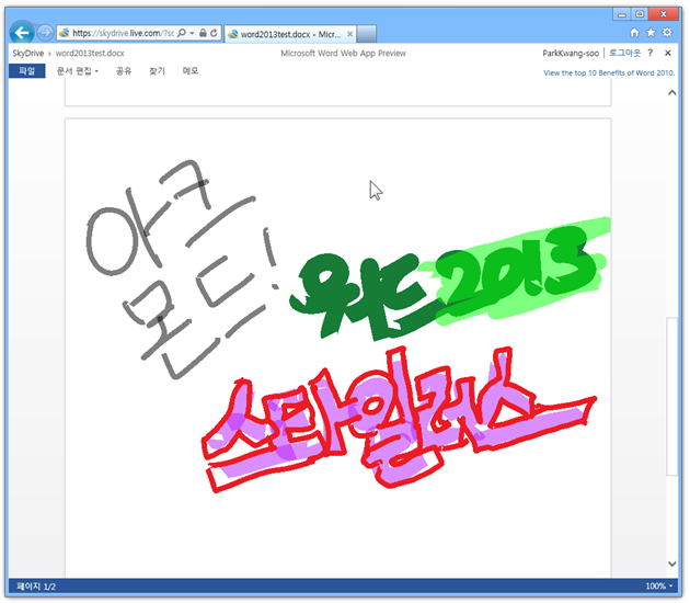 Office_2013_Preview_130