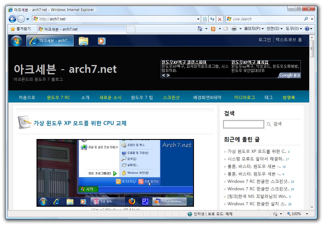 Arch7 renewal