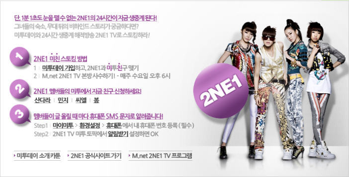 http://me2day.net/me2/topic/entertainment/2ne1