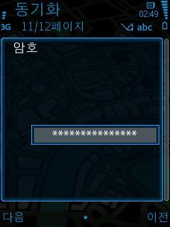 노키아 6210s 동기화 - 새 프로필 동기화 설정 -  (생성된) 암호 입력 by Ara